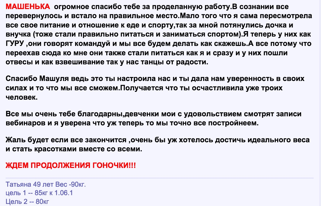 ионова_диетолог